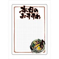 マジカルPOP 本日のおすすめ 右下に鍋の絵柄 サイズ:L (6624)