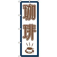 のぼり旗 珈琲 (665)
