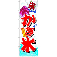 大のぼり旗 かき氷 900×2700 (67417)