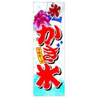 メガのぼり旗 かき氷 1200×3600 (67419)