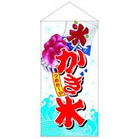 タペストリー かき氷 900×1800 (67420)