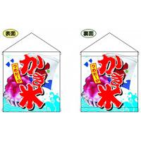 タペストリー かき氷 380×400 両面仕様 (67421)