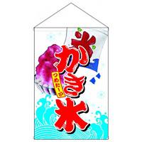 厚手タペストリー かき氷 515×778 (67423)