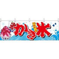 つめたーい かき氷 屋台のれん(販促横幕) W1800×H600mm  (67427)