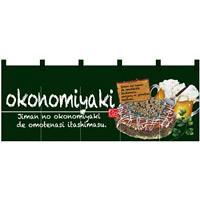 【新商品】okonomiyaki (お好み焼) フルカラーのれん (67503)