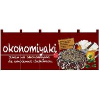 【新商品】okonomiyaki (お好み焼) フルカラーのれん (67504)