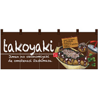 【新商品】takoyaki (たこやき) フルカラーのれん (67505)