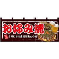 【新商品】お好み焼 フルカラーのれん (67506)