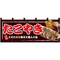 【新商品】たこやき フルカラーのれん (67509)