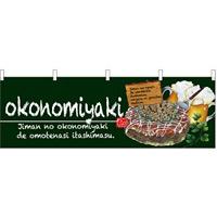 okonomiyaki(お好み焼) モスグリーン 屋台のれん(販促横幕) W1800×H600mm  (67523)