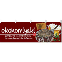 okonomiyaki(お好み焼) ワインレッド 屋台のれん(販促横幕) W1800×H600mm  (67524)