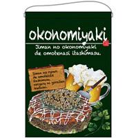 okonomiyaki(お好み焼)グリーン系 吊り下げ旗(67526)