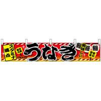 うなぎスタミナ満点 販促横断幕(小) W1600×H300mm  (67587)