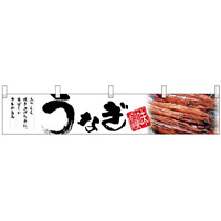 うなぎ味自慢 販促横断幕(小) W1600×H300mm  (67588)
