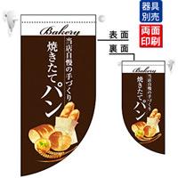 焼きたてパン 茶 Rフラッグ ミニ(遮光・両面印刷) (67776)