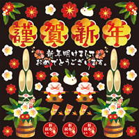和菓子(1) 謹賀新年 看板・ボード用イラストシール (W285×H285mm)