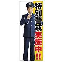 等身大バナー 特別警戒実施中!! (受注生産品) 素材:トロマット(厚手生地) (67886)