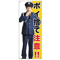 等身大バナー ポイ捨て注意!! (受注生産品) 素材:トロマット(厚手生地) (67900)