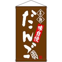 名物 だんご 茶  吊り下げ旗(68159)
