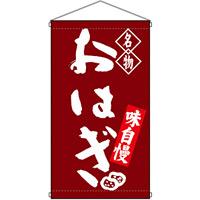 名物 おはぎ  吊り下げ旗(68162)
