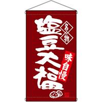 名物 塩豆大福  吊り下げ旗(68166)