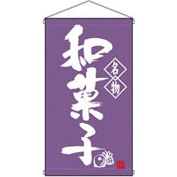 名物 和菓子  吊り下げ旗(68167)
