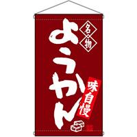 名物 ようかん  吊り下げ旗(68168)