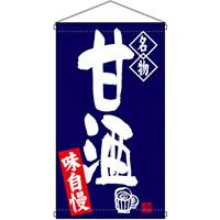 名物 甘酒  吊り下げ旗(68172)
