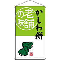 老舗の味 かしわ餅  吊り下げ旗(68174)