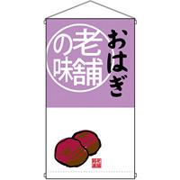 老舗の味 おはぎ  吊り下げ旗(68177)