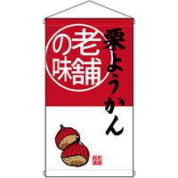 老舗の味 栗ようかん  吊り下げ旗(68178)