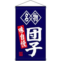 名物団子 白洲  吊り下げ旗(68182)