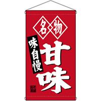 名物甘味 白洲  吊り下げ旗(68184)