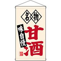 名物甘酒 白洲  吊り下げ旗(68185)