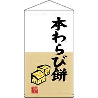 本わらび餅  吊り下げ旗(68187)