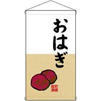 おはぎ  吊り下げ旗(68188)