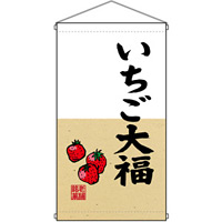 いちご大福  吊り下げ旗(68189)