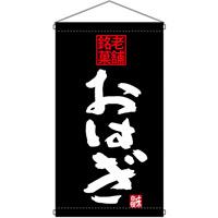 老舗銘菓 おはぎ  吊り下げ旗(68193)