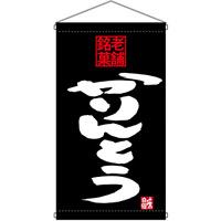老舗銘菓 かりんとう  吊り下げ旗(68195)