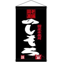 老舗銘菓 のしもち  吊り下げ旗(68196)