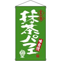 名物 抹茶パフェ  吊り下げ旗(68197)