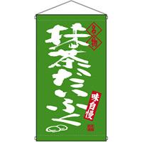 名物 抹茶だいふく  吊り下げ旗(68201)