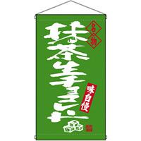 名物 抹茶生チョコレート  吊り下げ旗(68203)