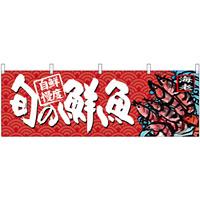 旬の鮮魚海老 販促横幕 W1800×H600mm  (68468)