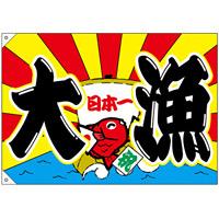大漁旗 大漁 日本一 幅1m×高さ70cm ポリエステル製 (68473)