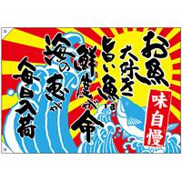 大漁旗 お魚大好き旨い魚は鮮度 幅1m×高さ70cm ポリエステル製 (68493)