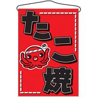 たこ焼 イラスト入り 吊り下げ旗(685)