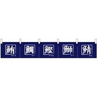 【新商品】カウンターのれん 68501 鮪 鯛 鰹 鰤 鯖 (68501)