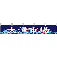 【新商品】カウンターのれん 68502 大漁市場 (68502)