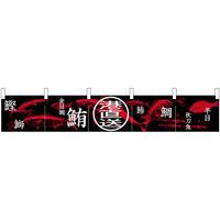 【新商品】カウンターのれん 68503 港直送 (68503)